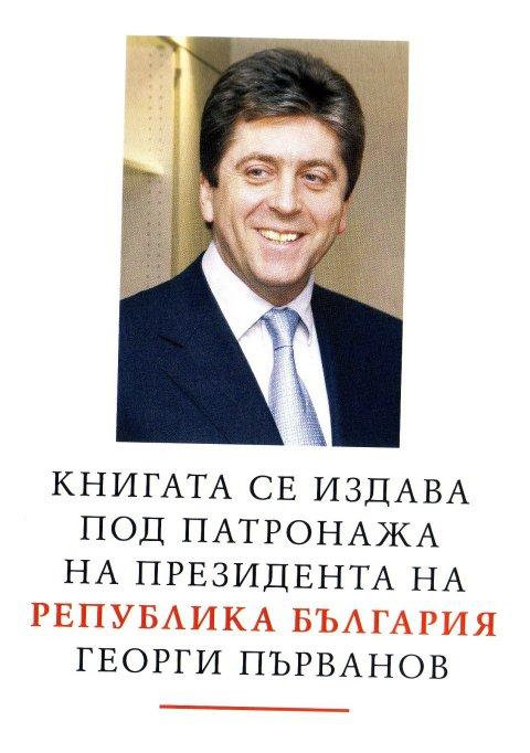 Най-важната страница от книгата на Росен Иванов