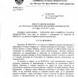 ot-SGP_Podkupgeit_Plevneliev_1