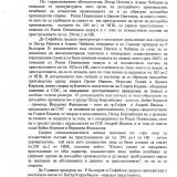 ot-SGP_Podkupgeit_Plevneliev_2