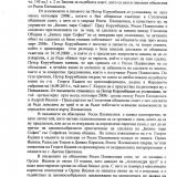 ot-SGP_Podkupgeit_Plevneliev_3