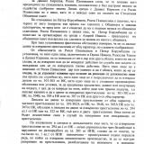 ot-SGP_Podkupgeit_Plevneliev_4