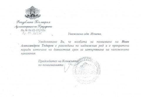 """Писмо от председателя на Комисията по помилванията до адвокатката на Иван Тодоров, в което се казва, че """"молбата за помилване на Иван Александров Тодоров е разгледана по надлежния ред и е прекратена поради изтичане на давностния срок за изтърпяване на наложените наказания""""."""