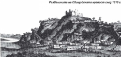 Развалините на Свищовската крепост