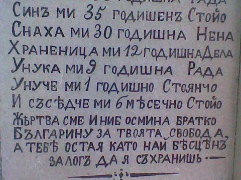 Надпис на паметник, издигнат от Стоян Джуднев в Панагюрище за избитото му семейство