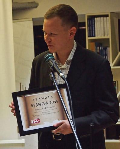 """Автора на книгата за Юри Георги Караманев, сниман при получаване на миналата година награда от Радио """"Будител"""". Снимка:spisanie8.bg"""