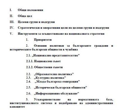 Из Съдържанието на Националната страгетия за българските граждани и историческите български общности по света