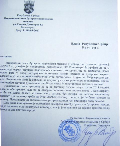 bosilegrad_deklaracija