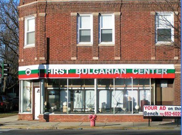 Първи български център в Чикаго