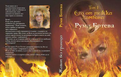 Корица на първия том на романа Руми Ботева