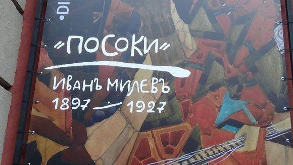 Снимка: Соня Анкова