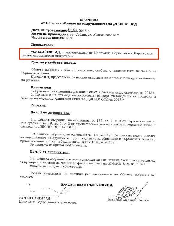 """""""Партньорката в живота"""" на Борисов Цветелина Бориславова е мажоритарен собственик на една от главните виновни компании за застрояването на зона Калиакра с вятърни електроцентрали. Именно те са основна причина за тежката наказателна процедура днес срещу страната ни и осъдителната присъда на Европейския съд, предизвикали сегашните компенсации."""