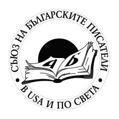 Резултат с изображение за Съюза на българските писатели