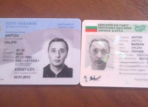 pasport_BG