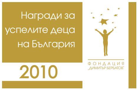 DBerbatov_kids2010