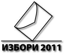 Izbori 2011