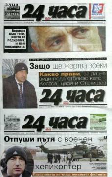 """Първите страници на в. """"24 часа"""" в три поредни дни на 23,24 и 25 януари. На 26 януари отново има голяма снимка на Борисов на първа страница - заедно с канцлерката Ангела Меркел. Въпросът е - има ли нужда от натиск, когато вестниците сами се навеждат? Снимка: e-vestnik"""