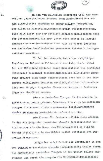 Първа страница от Спогодбата Клодиус - Попов.