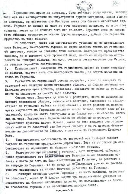 """Българският превод на Спогодбата Клодиус - Попов от 24.04.1941 г. Съгласно нея окончателният статут на предоставените от Германия на България бивши югославски земи ще се реши след края на войната. В същото време Германия си запазва правото да поддържа свои войски в Македония. Нейни са и природните богатства в региона. (Зад понятието """"пътуващи работници"""" се крият евреите, които Германия като държава победителка рекрутира за своите нужди.)"""