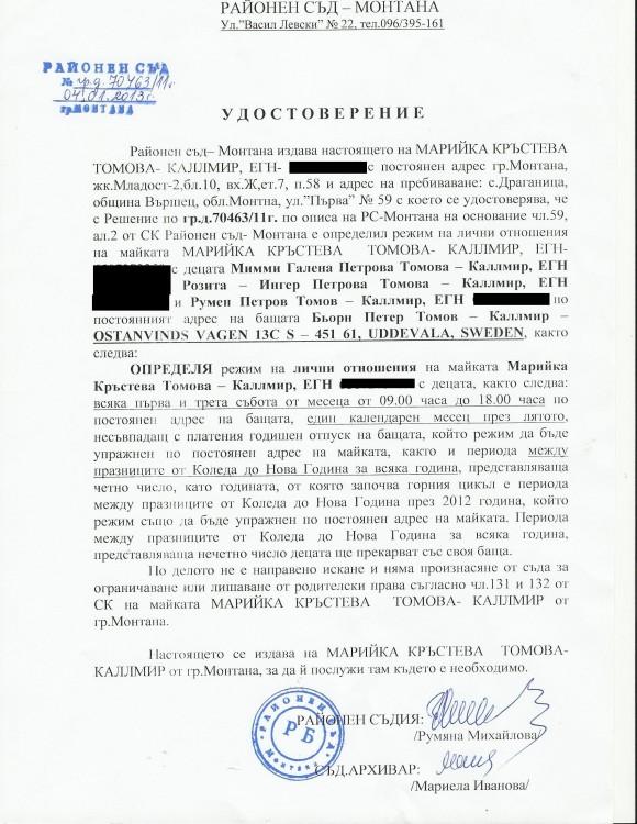 UdostoverenieSadRMihajlova