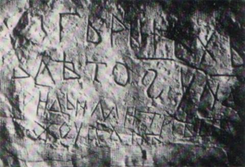 Добруджанския надпис от 943 г.
