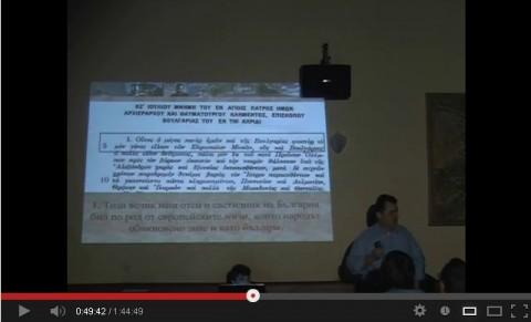 """Друг момент от историческата презентация. Показан е фрагмент от Солунската хроника на Димитрий Хоматиан, където за св. Климент Охридски е написано, че е бил от """"европейските мизи, които народът знае и като българи"""""""