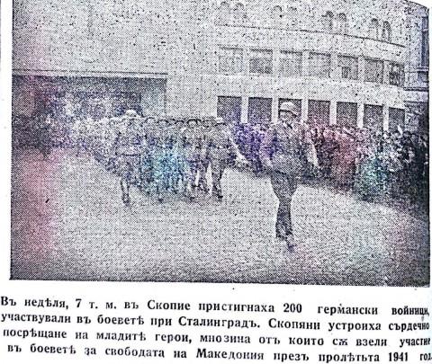 200 войника пристигат ден преди рискования акт на солидарност на Й. Желязков, за да засилят немското военно присъствие по време на депортацията на македонските евреи.