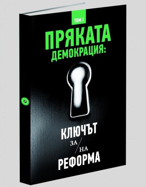 Prqkata_demokraciq_reforma3Dedited-796x1024
