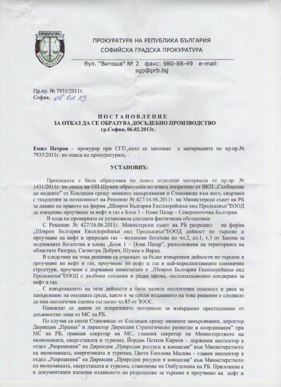 02Постановление СГП Шистов газ01 001