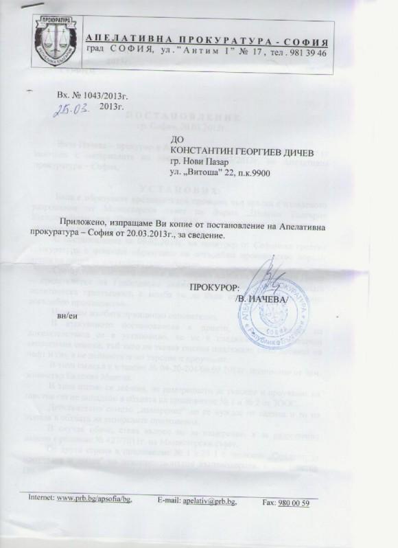04Постановление АП София  Шистов газ01