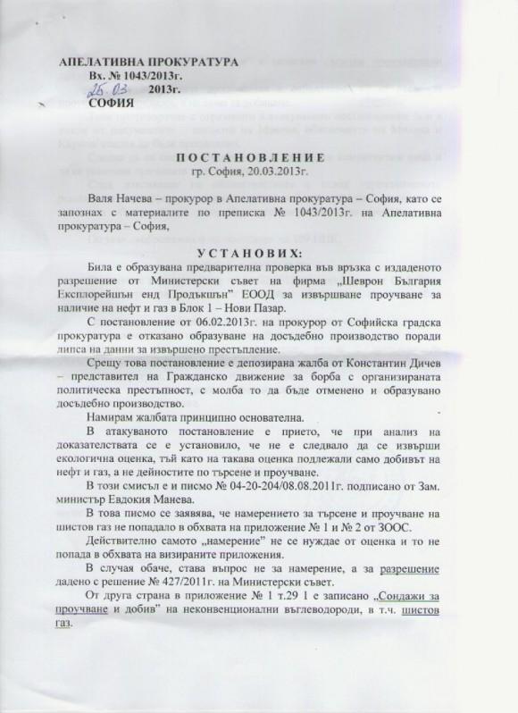 04Постановление АП София  Шистов газ02