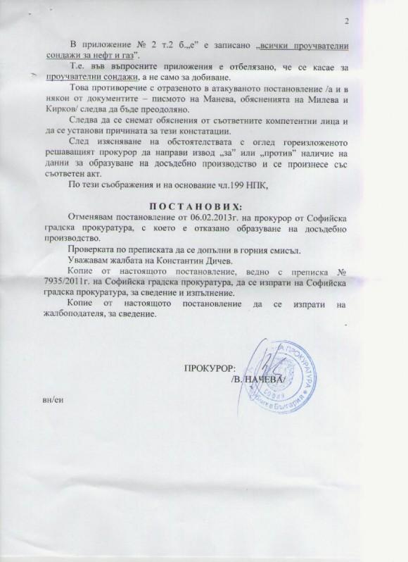 04Постановление АП София  Шистов газ3