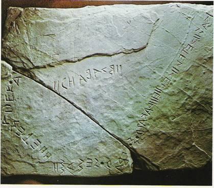 Надпис върху каменна плоча от с.. Кьолмен, Преславско. 5 в. пр. н.е.