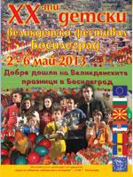 Илюстрация: www.festival-bosilegrad.info