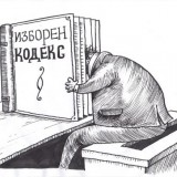 Карикатура: http://parlamentarniizbori.blogspot.com