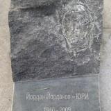 На паметната надгробна плоча е издълбано изображение по скица на самия Юри.