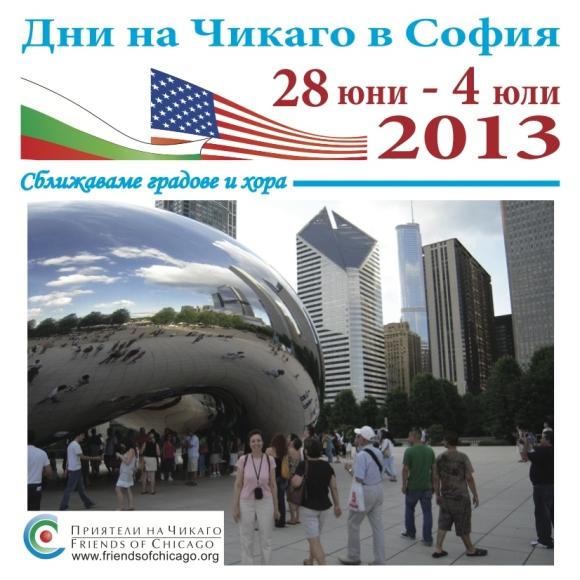 Flyer 2013Bulgarian