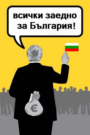 Карикатура: Bulgaria.indymedia.org