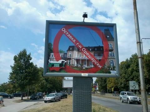 """Билборд, поставен по пътя за станцията на Министерския съвет - """"Евксиноград"""". Билбордът е доста далече от София, така че вероятно е дело на варненски граждани."""