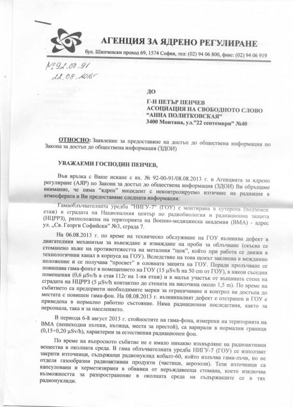 3-dni_radiacia_vav-vazduha-v-Sofia_pismo-ot-AJR_1-1 (2)