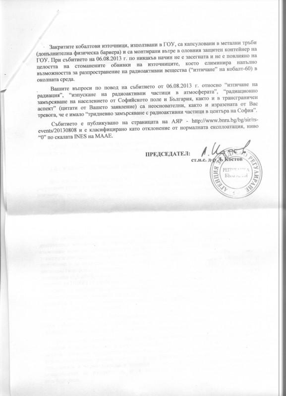 3-dni_radiacia_vav-vazduha-v-Sofia_pismo-ot-AJR_2 (2)