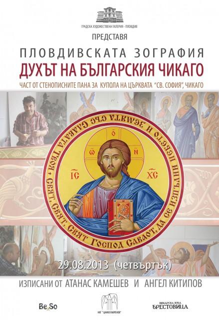 Плакатът за изложбата в Пловдив на стенописните пана за черквата в Чикаго.