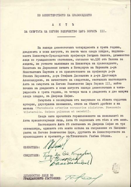 Смъртният акт на цар Борис III