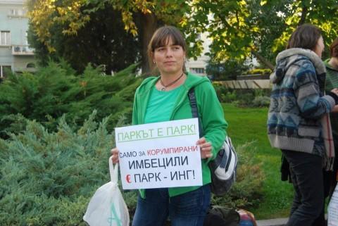 Паркът е паркинг само за корумпирани ,това гласи надписът на плаката на една от защитничките на градината.