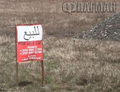 Табела с надпис на арабски и английски, с обявен в Кувейт телефон, близо до пътя Каблешково-Бургас. С нея се обявява продажба на български земя от нейния чуждестранен собственик, който иска да я препродаде. Снимка: http://flagman.bg