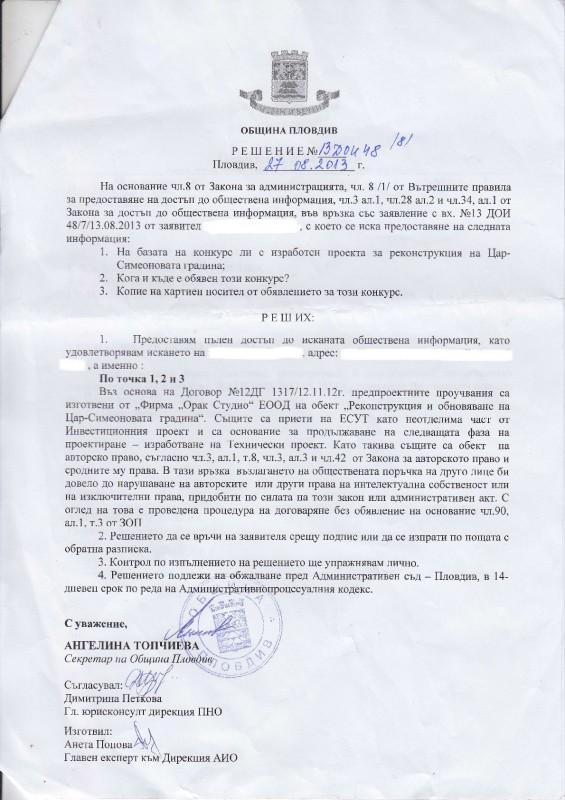 Решение на Община Пловдив от 27.08.2013 г.