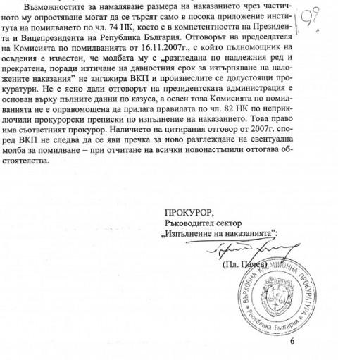 Untitled-Тодоров2-580x618