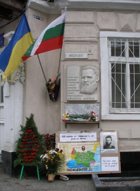 На снимката: Барелефа на Христо Ботев в  Одеса