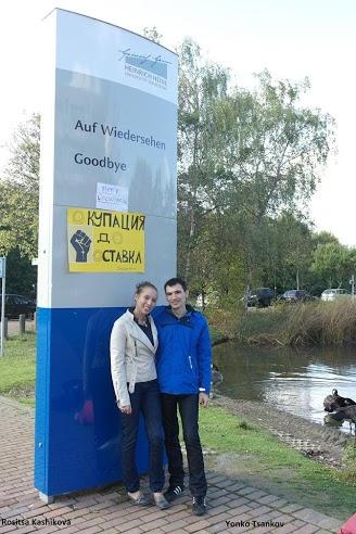 Подкрепа от Дюселдорф, Германия