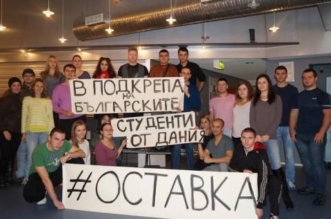 Подкрепа от български студенти в Дания