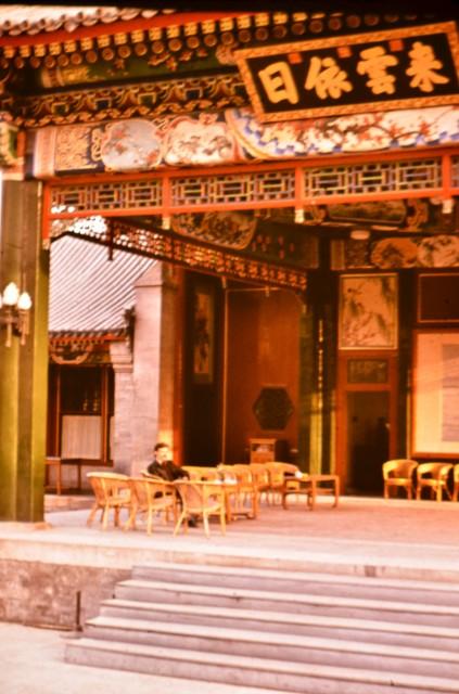 Чайна в Пекин